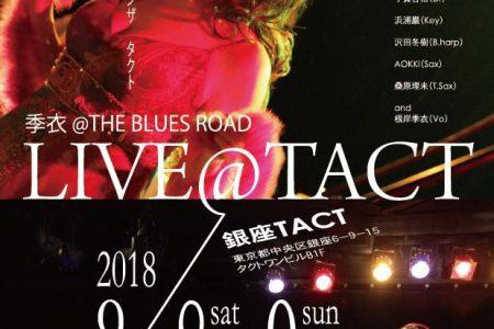 【告知】2018/9/8-9-季衣&The Blues...